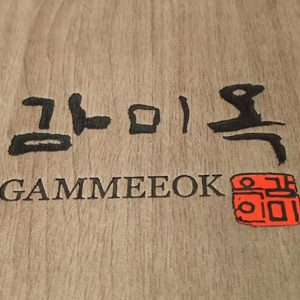 Gammeeok NYC - Korean Restaurant